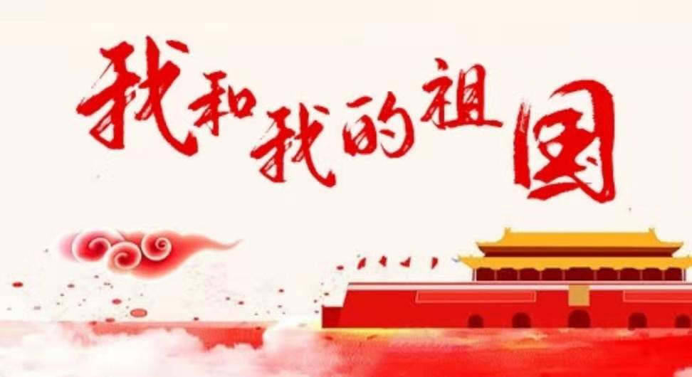 济南市机器人协会庆祝祖国70华诞