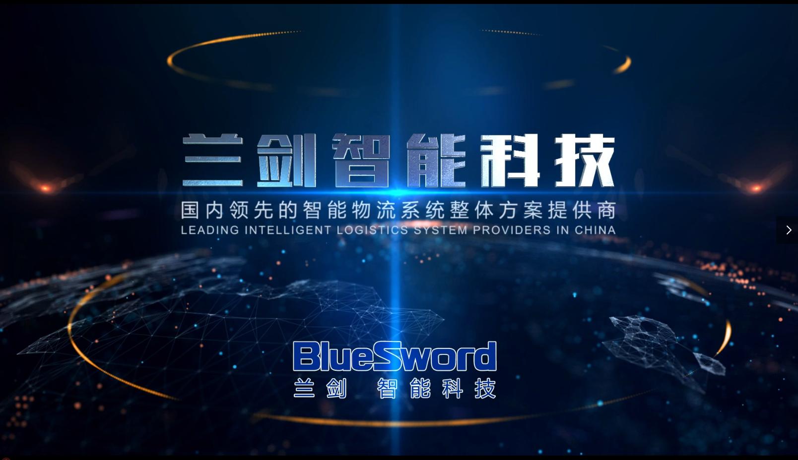 兰剑智能科技